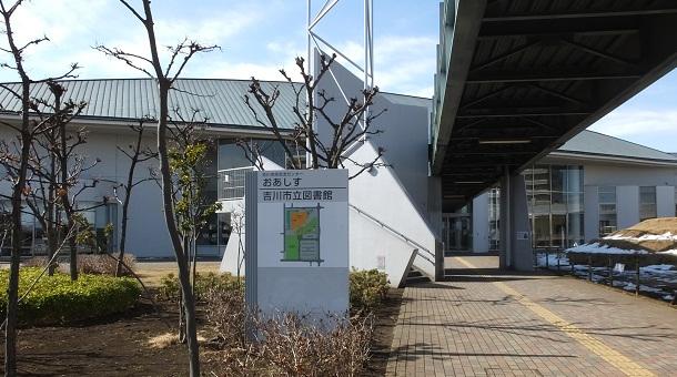 「吉川市立図書館」の画像検索結果